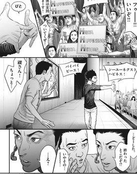 ジャガーン ネタバレ 最新34話 画バレ【スピリッツ最新35話】17.jpg