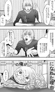 ジャガーン ネタバレ 最新34話 画バレ【スピリッツ最新35話】3.jpg