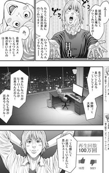 ジャガーン ネタバレ 最新34話 画バレ【スピリッツ最新35話】4.jpg