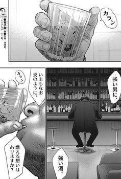 ジャガーン ネタバレ 最新34話 画バレ【スピリッツ最新35話】5.jpg