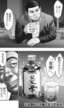 ジャガーン ネタバレ 最新34話 画バレ【スピリッツ最新35話】6.jpg