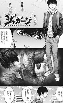ジャガーン ネタバレ 最新35話 画バレ【スピリッツ最新36話】1.jpg