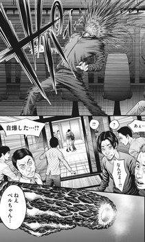 ジャガーン ネタバレ 最新35話 画バレ【スピリッツ最新36話】10.jpg