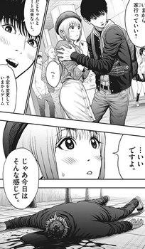 ジャガーン ネタバレ 最新35話 画バレ【スピリッツ最新36話】11.jpg