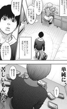 ジャガーン ネタバレ 最新35話 画バレ【スピリッツ最新36話】15.jpg
