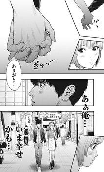 ジャガーン ネタバレ 最新35話 画バレ【スピリッツ最新36話】6.jpg