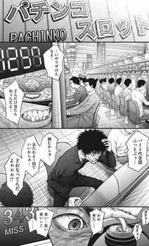 ジャガーン ネタバレ 最新35話 画バレ【スピリッツ最新36話】7.jpg