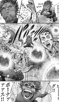 ジャガーン ネタバレ 最新35話 画バレ【スピリッツ最新36話】9.jpg