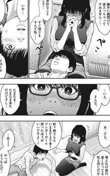 ジャガーン ネタバレ 最新36話 画バレ【スピリッツ最新37話】10.jpg