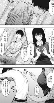 ジャガーン ネタバレ 最新36話 画バレ【スピリッツ最新37話】11.jpg