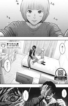 ジャガーン ネタバレ 最新36話 画バレ【スピリッツ最新37話】2.jpg