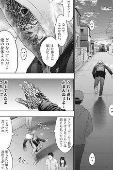 ジャガーン ネタバレ 最新36話 画バレ【スピリッツ最新37話】4.jpg