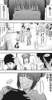 ジャガーン ネタバレ 最新37話 画バレ【スピリッツ最新38話】12.jpg