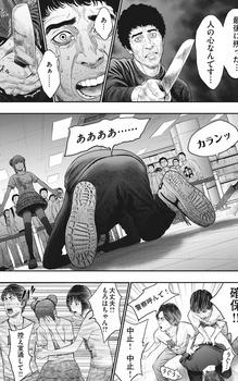 ジャガーン ネタバレ 最新37話 画バレ【スピリッツ最新38話】16.jpg