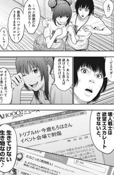 ジャガーン ネタバレ 最新37話 画バレ【スピリッツ最新38話】18.jpg