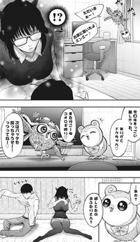 ジャガーン ネタバレ 最新37話 画バレ【スピリッツ最新38話】3.jpg