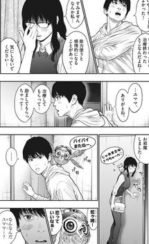 ジャガーン ネタバレ 最新37話 画バレ【スピリッツ最新38話】4.jpg