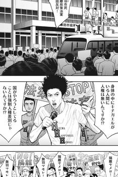 ジャガーン ネタバレ 最新37話 画バレ【スピリッツ最新38話】5.jpg