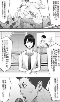 ジャガーン ネタバレ 最新37話 画バレ【スピリッツ最新38話】6.jpg