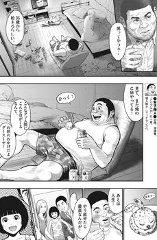 ジャガーン ネタバレ 最新37話 画バレ【スピリッツ最新38話】7.jpg