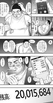 ジャガーン ネタバレ 最新37話 画バレ【スピリッツ最新38話】8.jpg