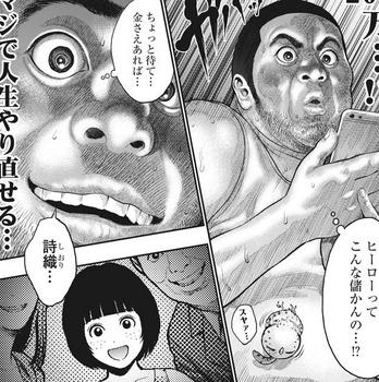 ジャガーン ネタバレ 最新37話 画バレ【スピリッツ最新38話】9 - 1.jpg