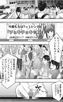 ジャガーン ネタバレ 最新38話 画バレ【スピリッツ最新39話】12.jpg