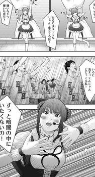 ジャガーン ネタバレ 最新38話 画バレ【スピリッツ最新39話】15.jpg