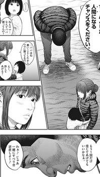 ジャガーン ネタバレ 最新38話 画バレ【スピリッツ最新39話】5.jpg