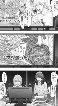 ジャガーン ネタバレ 最新38話 画バレ【スピリッツ最新39話】6.jpg