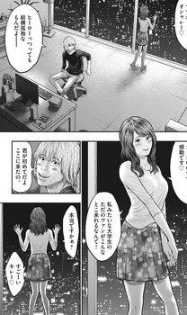 ジャガーン ネタバレ 最新38話 画バレ【スピリッツ最新39話】7.jpg