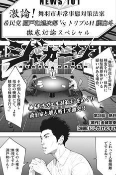ジャガーン ネタバレ 最新39話 画バレ【スピリッツ最新40話】1.jpg