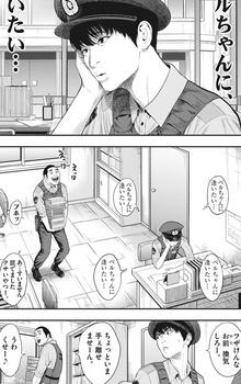 ジャガーン ネタバレ 最新39話 画バレ【スピリッツ最新40話】10.jpg