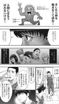 ジャガーン ネタバレ 最新39話 画バレ【スピリッツ最新40話】12.jpg