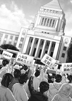ジャガーン ネタバレ 最新39話 画バレ【スピリッツ最新40話】14.jpg