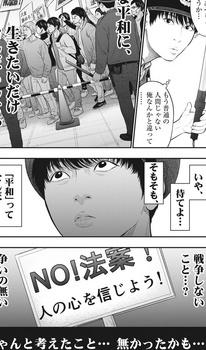 ジャガーン ネタバレ 最新39話 画バレ【スピリッツ最新40話】16.jpg