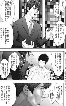 ジャガーン ネタバレ 最新39話 画バレ【スピリッツ最新40話】2.jpg