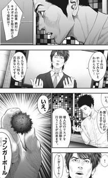 ジャガーン ネタバレ 最新39話 画バレ【スピリッツ最新40話】3.jpg