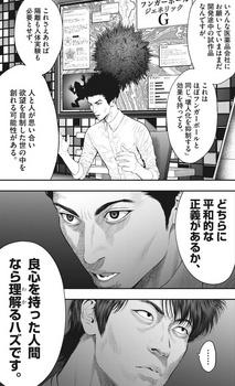ジャガーン ネタバレ 最新39話 画バレ【スピリッツ最新40話】4.jpg