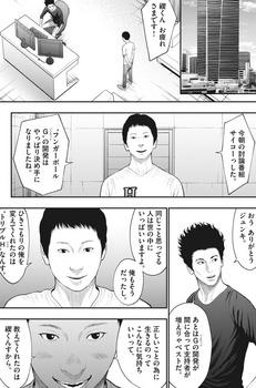 ジャガーン ネタバレ 最新39話 画バレ【スピリッツ最新40話】5.jpg