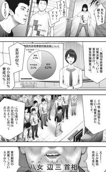 ジャガーン ネタバレ 最新39話 画バレ【スピリッツ最新40話】6.jpg