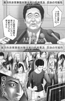 ジャガーン ネタバレ 最新39話 画バレ【スピリッツ最新40話】7.jpg