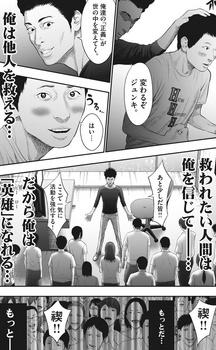 ジャガーン ネタバレ 最新39話 画バレ【スピリッツ最新40話】8.jpg