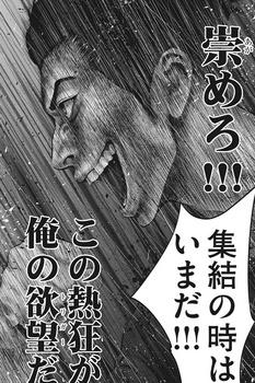 ジャガーン ネタバレ 最新39話 画バレ【スピリッツ最新40話】9.jpg