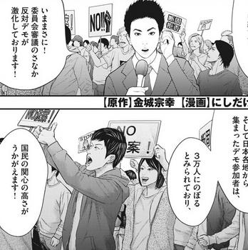 ジャガーン ネタバレ 最新40話 画バレ【スピリッツ最新41話】1.jpg