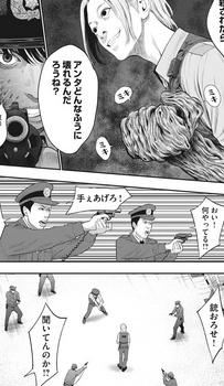 ジャガーン ネタバレ 最新40話 画バレ【スピリッツ最新41話】10.jpg