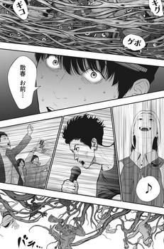 ジャガーン ネタバレ 最新40話 画バレ【スピリッツ最新41話】13.jpg