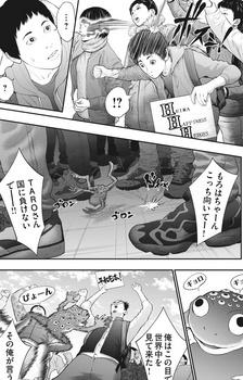 ジャガーン ネタバレ 最新40話 画バレ【スピリッツ最新41話】15.jpg