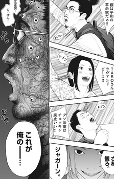ジャガーン ネタバレ 最新40話 画バレ【スピリッツ最新41話】16.jpg