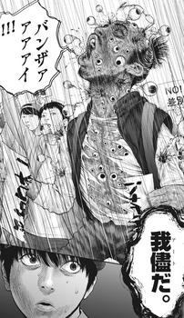 ジャガーン ネタバレ 最新40話 画バレ【スピリッツ最新41話】17.jpg